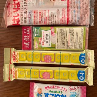 粉ミルク試供品いろいろ と米かゆ