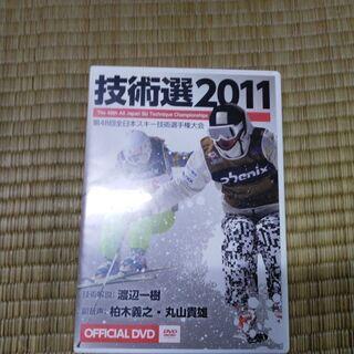 (中古 DVD)技術選2011