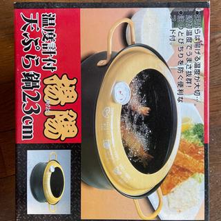 【ネット決済】(取引中)天ぷら鍋(未使用)