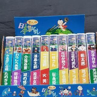 配送無料 レア!まんが日本昔ばなし VHSビデオ10巻セット!