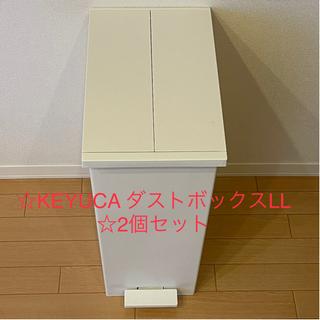 【ネット決済】☆KEYUCA ダストボックス LL 2個セット☆