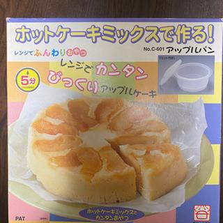 【ネット決済】レンジでふんわりおやつ ホットケーキミックスで作る