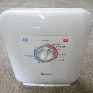 🍎三菱 布団乾燥機 AD-W50-W