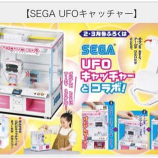 月刊誌幼稚園ふろく、UFOキャッチャー