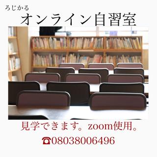 ろじかるオンライン自習室 開設! - 教室・スクール