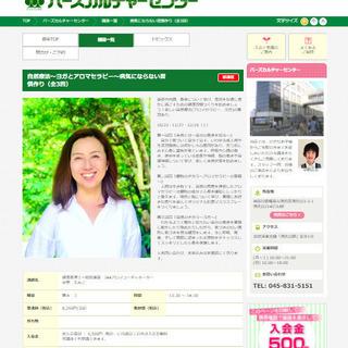 鎌倉ヨガ教室 自然療法~ヨガとアロマセラピー~病気にならな…