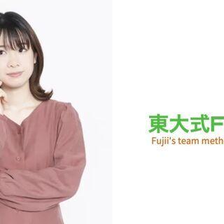 女性のための徳山マネーセミナー@ホテルサンルート徳山:10月30...