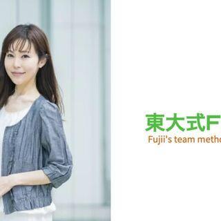 女性のための徳山マネーセミナー@ホテルサンルート徳山:11月14...