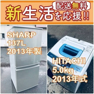⭐️緊急企画🌈送料設置無料❗️早い者勝ち❗️現品限り❗️冷蔵庫/...
