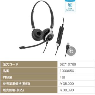 【ネット決済・配送可】SC 660 ANC USB 両耳式USB...