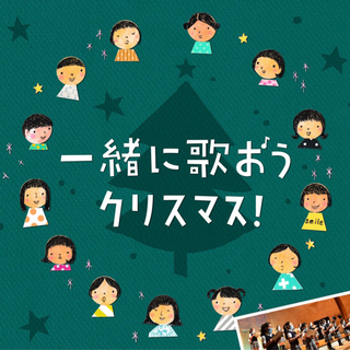 【小学生・対象】『一緒に歌おうクリスマス!』ワークショップ…