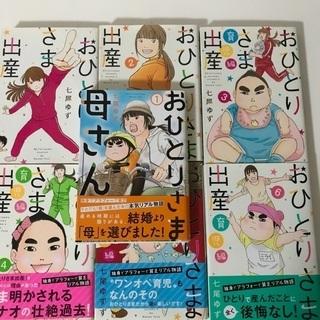 お取置き決定済み☆おひとりさま出産 全巻 オマケつき - 熊本市