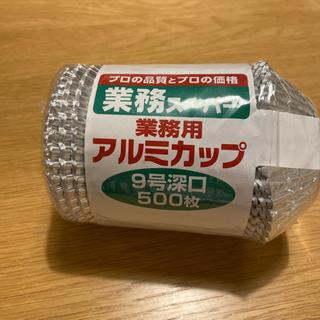 お弁当用アルミカップ9号深型500枚入り未開封