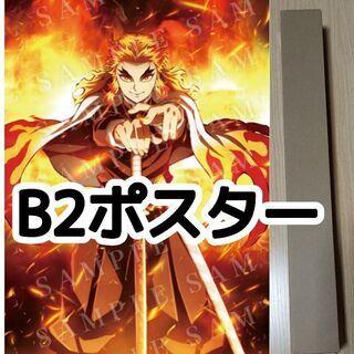 【配送、手渡し◎】煉獄杏寿郎 B2ポスター 鬼滅の刃
