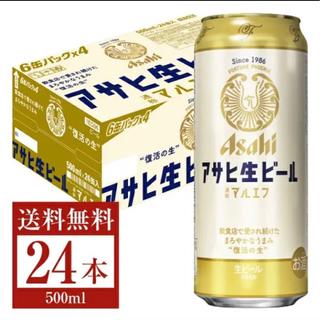 アサヒ 生ビール マルエフ350ml  24本