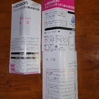 パワフル電動吸引(鼻吸い器) − 熊本県