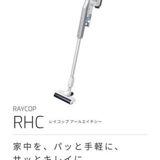レイコップ  掃除機 RHC-300