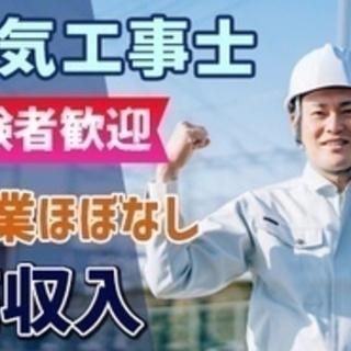 【高収入】電気設備工事/高収入/残業ほぼなし/住宅手当あり/四日...