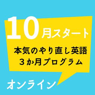 10月スタート!本気で英語をやり直す集中治療プログラム【中…