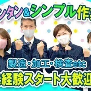【週払い可】部品の加工と検査のオシゴト!1200円×日勤のみ♪男...