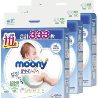 【ネット決済】ムーニー新生児用オムツ