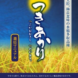 【ネット決済】令和3年産【新米】つきあかり玄米30kg 精米無料