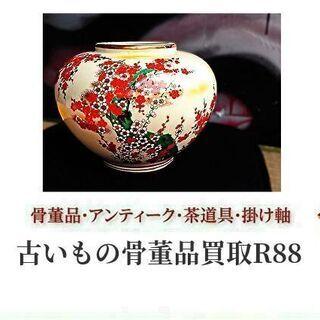 名古屋市で九谷焼の食器や酒器・茶器など陶器・陶磁器買取