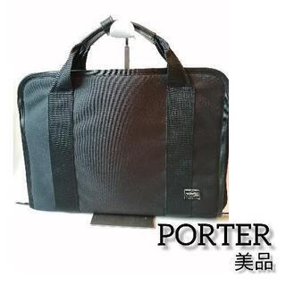 【美品】ポーター PORTER ブリーフケース ビジネスバッグ