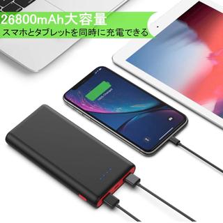 【新品未使用】モバイルバッテリー 26800mah 大容量【令和...