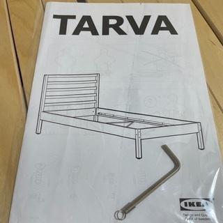 【ネット決済】IKEA シングルベッド