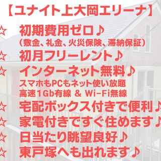 【9/26まで】上大岡エリーナ201★初期費用ゼロ★高速ネット無...