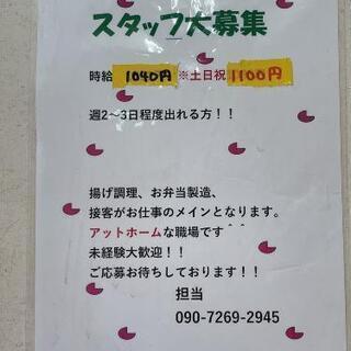 からあげ大ちゃん六ツ川店アルバイト大募集