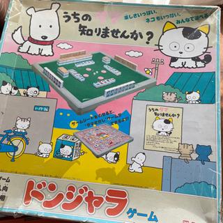 【ネット決済】ドンジャラゲーム
