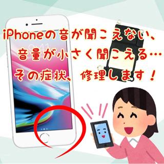 iPhoneの音の不調はスマップル大分店にご相談を!