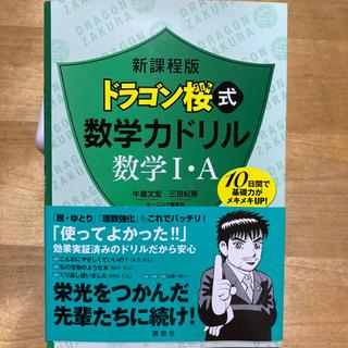 ドラゴン桜 数学力ドリル数学Ⅰ・A
