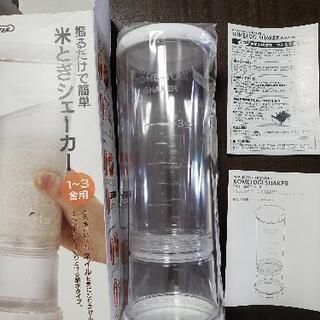 米とぎシェーカー【未使用】