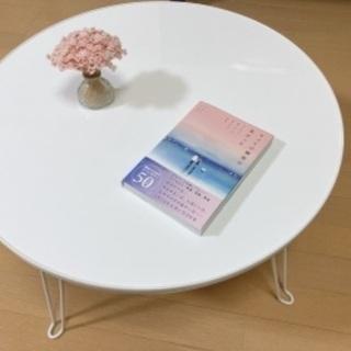 【ネット決済】【丸型テーブル】折りたたみ式