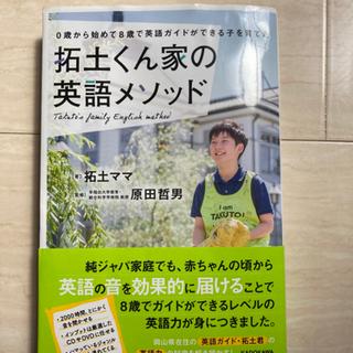 【ネット決済・配送可】拓人くん家の英語メソッド 本