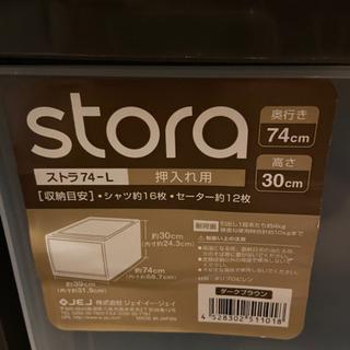 収納ボックス Mサイズ4点、Lサイズ2点 − 奈良県