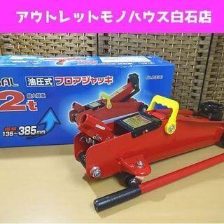 BAL 2t 油圧式フロアジャッキ No.1336 揚幅 135...