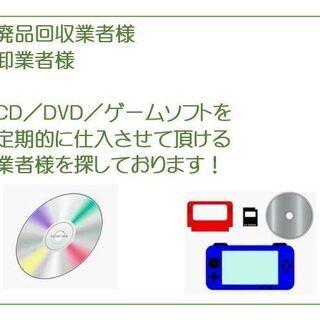 古物商です。DVD、CD、ゲームソフト等メディア系の卸業者様、回...