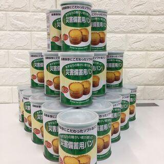 特価◆残り10個!災害備蓄用パン オレンジ 2個入り×24缶入り...