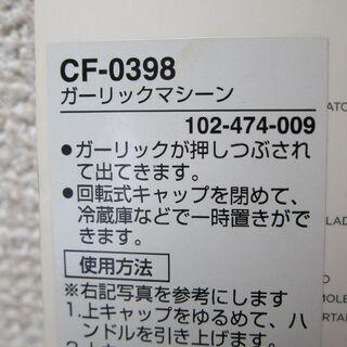 ガーリックマシン☆未使用 CF-0398 シェフィン 貝印 - 生活雑貨