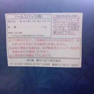 シルバーカー:手押し車:ヘルスバックわくわくタント − 東京都