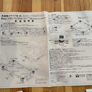 洗濯機スライド式置き台 - 大津市