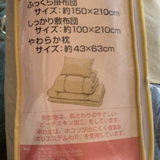【受け渡し者決定】客用布団 西友で購入