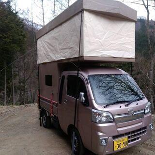 軽トラジャンボ仕様 キャンピングカー 脱着式
