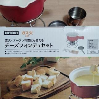 ニトリ チーズフォンデュセット  - 売ります・あげます