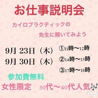 9/30(木)開催!!女性限定☆お仕事説明会☆無料