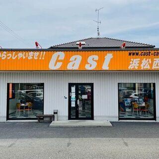 正社員!Cast浜松店販売スタッフ募集!!